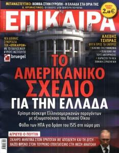 epikaira-full