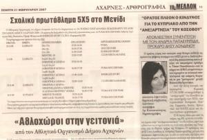 mellon210207papaevripidis